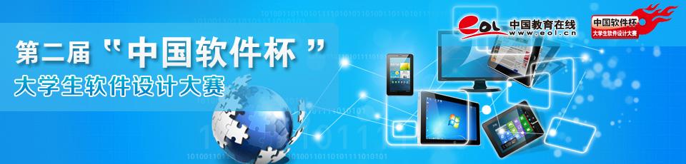 """第二届""""中国软件杯""""大学生软件设计大赛—中国教育"""